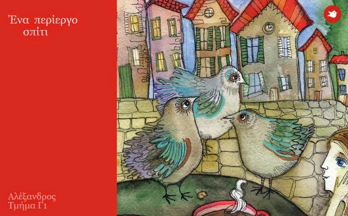 http://storybird.com/books/-4141/?token=hjjh2d8brq