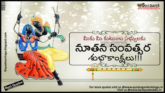 Happy new year telugu greetings with god images