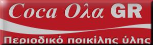 Coca Ολα GR