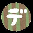 カタカナ デ イラスト文字