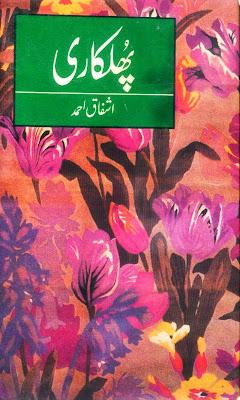 Phulkari By Ashfaq Ahmed