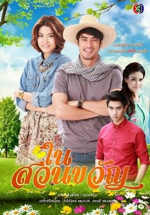 Nai Suan Kwan 2014 poster