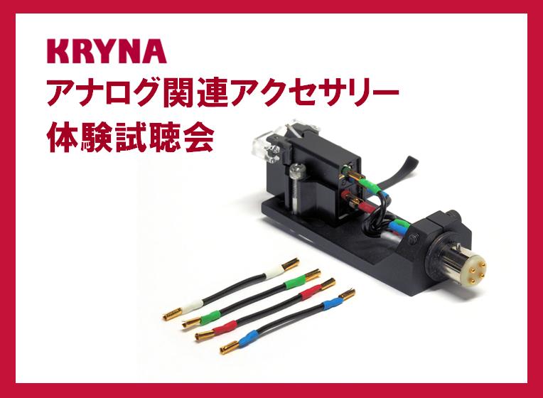 KRYNA・アナログ関連アクセサリー体感試聴会・12月1日(土)開催。