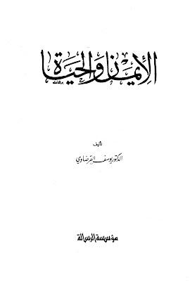 الإيمان والحياة للشيخ يوسف القرضاوي pdf