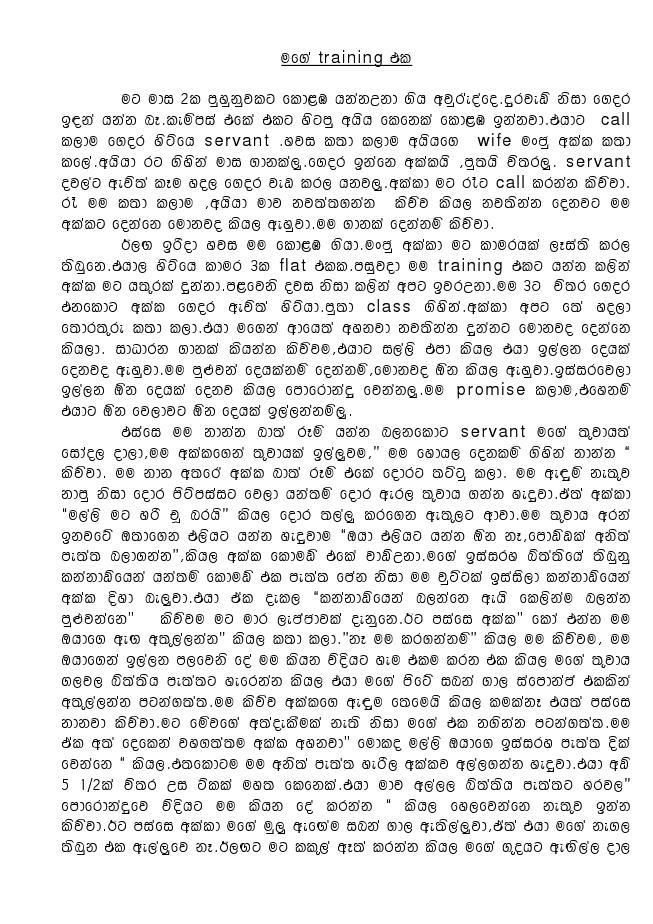Sinhala Wal Katha New Pdf 2017 Kupadiya Hukana Katha