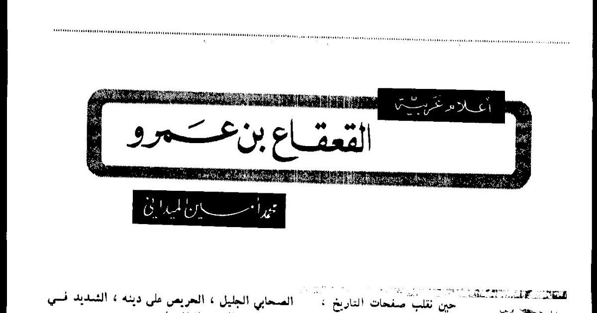 تحميل كتاب القعقاع بن عمرو التميمي pdf