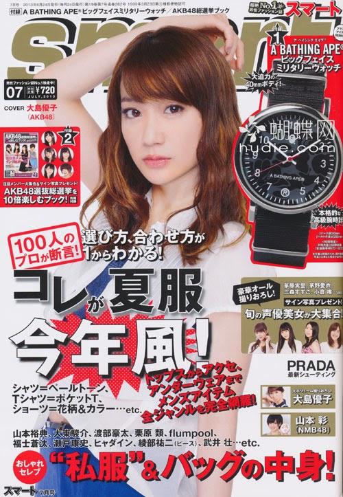 smart (スマート) July 2013 Yuko Oshima 大島優子 (AKB48)