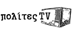 Τηλεόραση από τους πολίτες