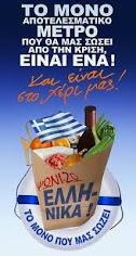 Αγοράζουμε Ελληνικά.... Στηρίζουμε την Ελλάδα!!