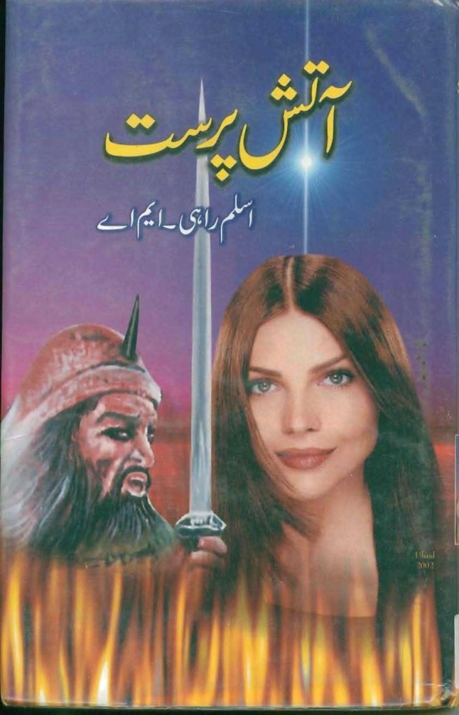 Istanbul by Muhammad Saeed Qustuntunia History of Turkey in Urdu
