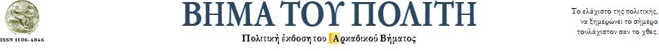 ΤΟ ΒΗΜΑ του Πολίτη: «Αφανίστε τον ελληνικό λαό» - ζητάει η τρόικα προκ...