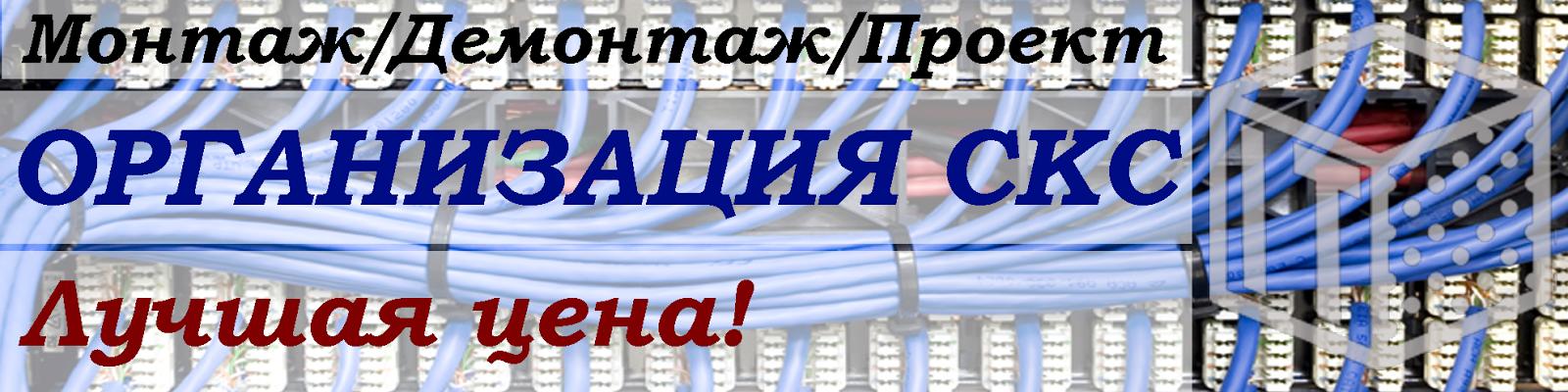 Организация СКС. Монтаж / Демотнаж / Проект