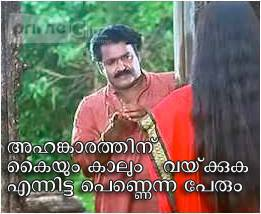 unforgettable malayalam movie scenes - Aaraam thamburan - Mohan Lal