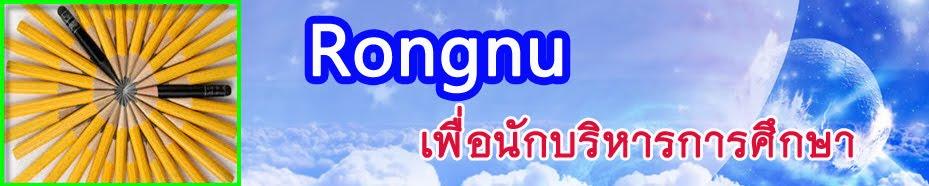 rongnu - สถานุ เกตุคัมธิวัตร์