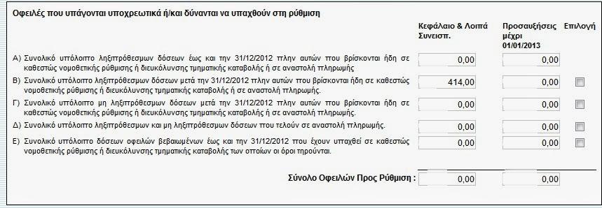 ρυθμιση, ρύθμιση ληξιπρόθεσμων οφειλών, 2015, 100, δοσεις, εφορίες, Ασφαλιστικά, κούρεμα, ΓΓΔΕ, gsis,