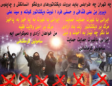 چه تهران چه طرابلس باید بروند دیکتاتورهای دروغگو و انسانکش چاپلوس