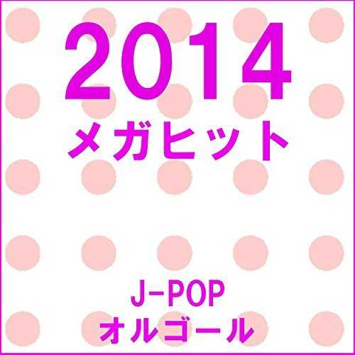 [Album] オルゴールサウンド J-POP – メガヒット 2014 オルゴール作品集 (2015.06.24/MP3/RAR)