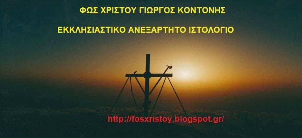 Εκκλησιαστικό Ιστολόγιο Γεώργιου Κοντονή Φως Χριστού