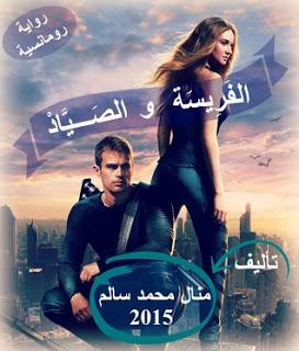 تحميل رواية الفريسة و الصياد - منال سالم PDF