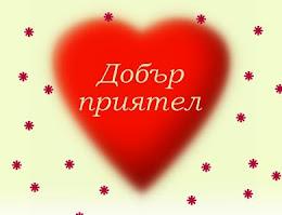Награда от Ели Димиева