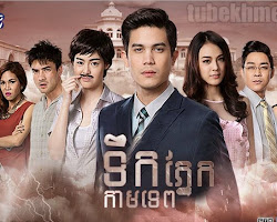 [ Movies ] Tuek Pnek Kam Teb - Thai Drama In Khmer Dubbed - Thai Lakorn - Khmer Movies, Thai - Khmer, Series Movies