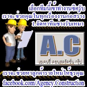 เอเจนซี่ คอนสตรัคชั่น Agency Construction