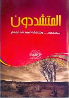 al-Mutasyaddidun Manhajuhum