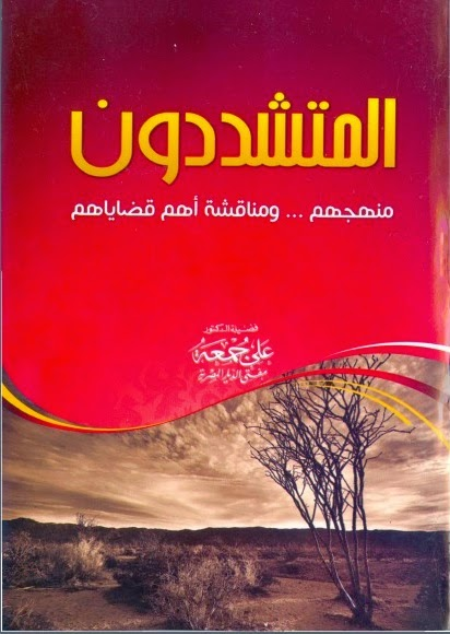 Download Kitab al-Mutasyaddidun Manhajuhum Syeikh Ali Jum'ah