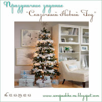 http://scrapushka-ru.blogspot.com/2013/12/blog-post.html