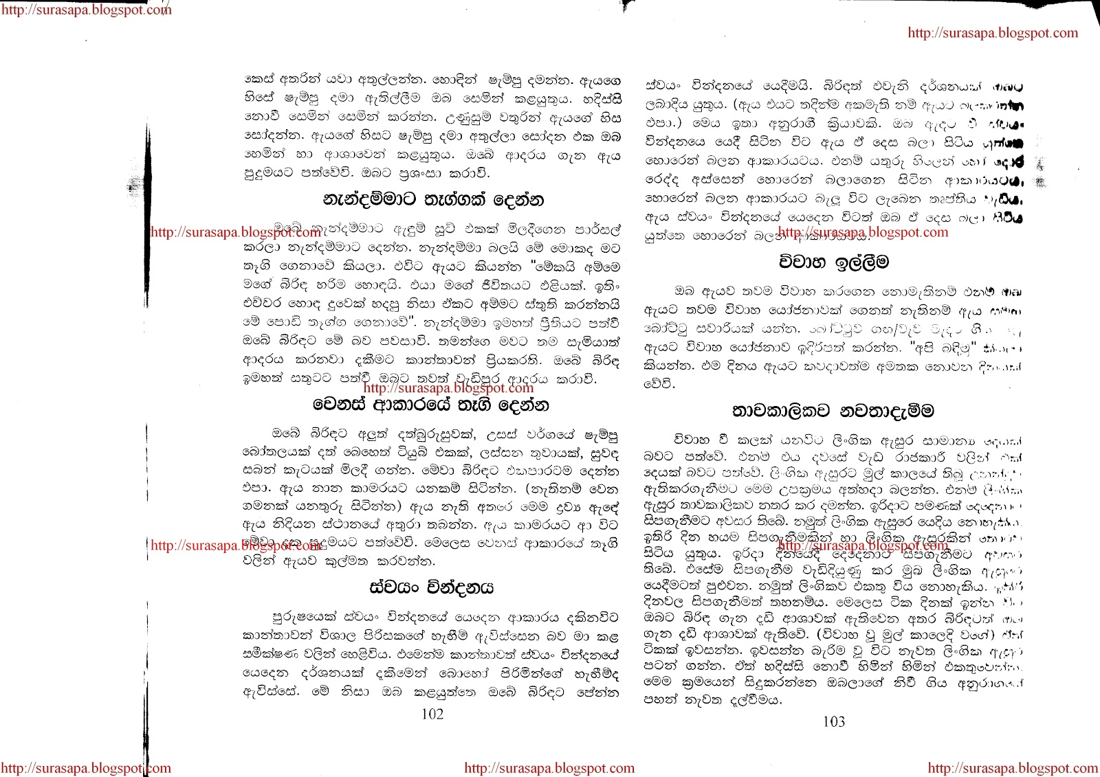 Sinhala Gon Badu Wal Kello Vesa Wesa