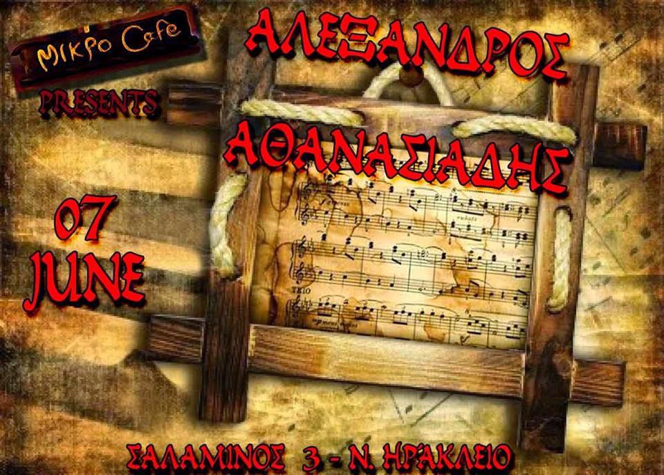 o-aleksandros-athanasiadis-sto-mikro-kafe-to-savvato-7-6