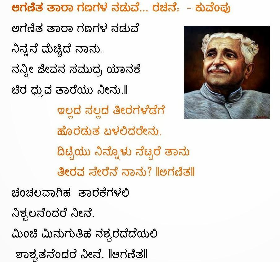 Kannada Madhura Geetegalu: Aganita taara Ganagala naduve-Kuvempu ...