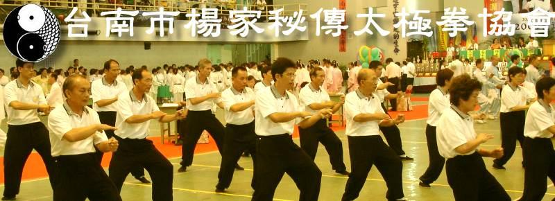 台南市楊家秘傳太極拳協會