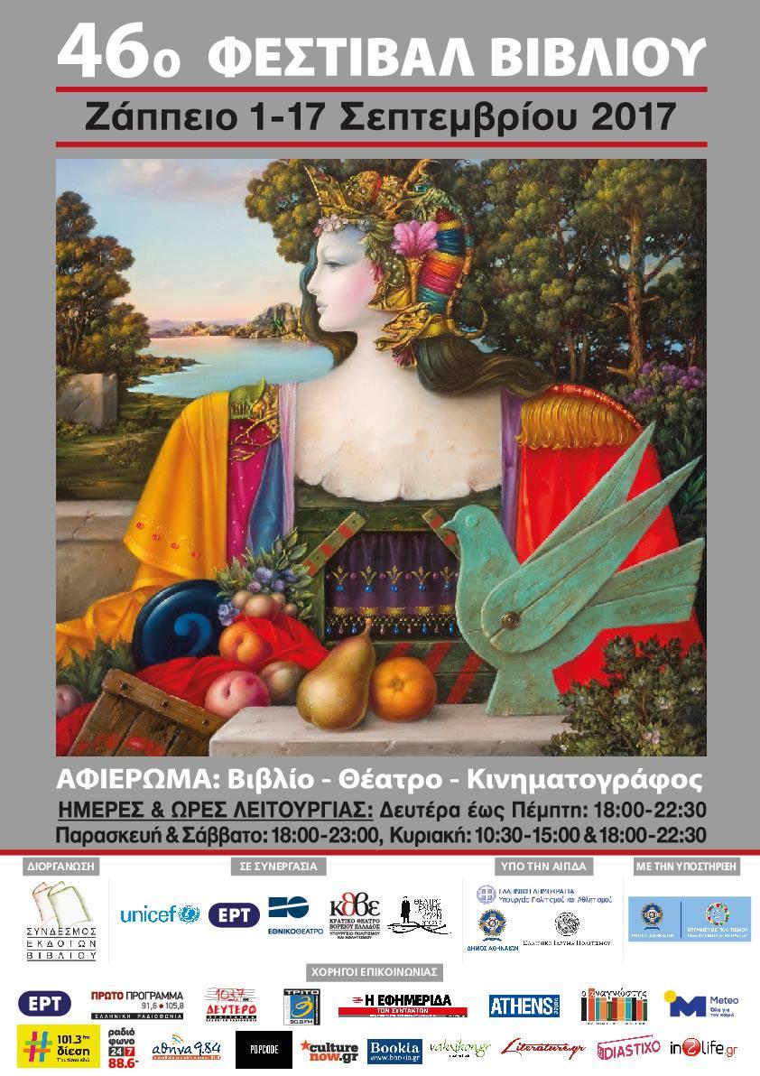 Το 46ο Φεστιβάλ βιβλίου στο Ζάππειο 1-17 Σεπτεμβρίου 2017