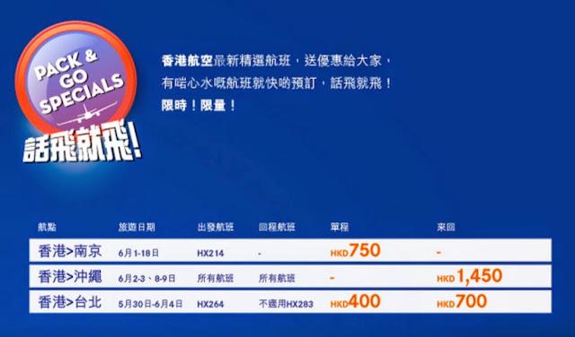 HK Airlines 香港航空「話飛就飛」,台北 $700起、 沖繩 $1,250起、,5至6月出發。