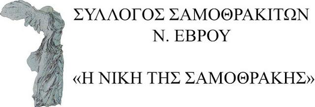 Νέο Διοικητικό Συμβούλιο στο Σύλλογο Σαμοθρακιτών Ν. Έβρου