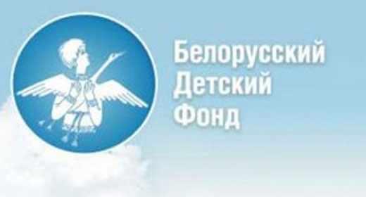 Белорусский детский фонд