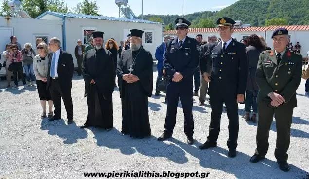 ΕΣΥ Έλληνα ΨΟΦΑ ΝΗΣΤΙΚΟΣ στο δρόμο!! Εγκαινιάστηκε το «χωριό» των λ@θρομεταναστών- στη Κάτω Μηλιά Πιερίας.