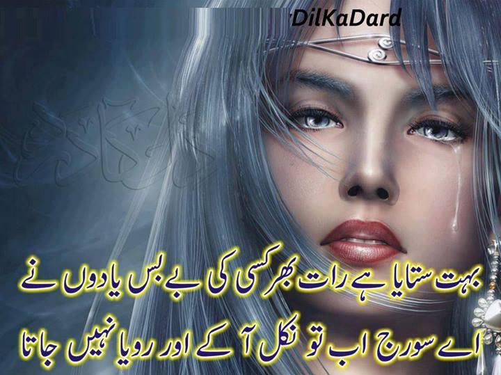 Full Fun Desi Girls Pic Download Latest Beautiful Urdu Shayari