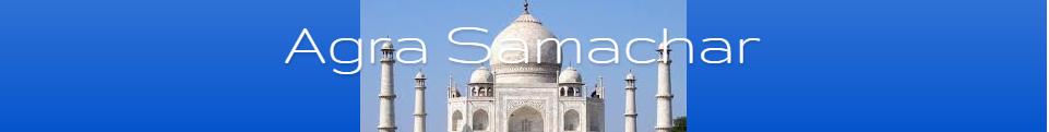 Hindi News India,Agra News,Agra Samachar