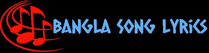 Bangla Song Lyrics (বাংলা গানের কথা)