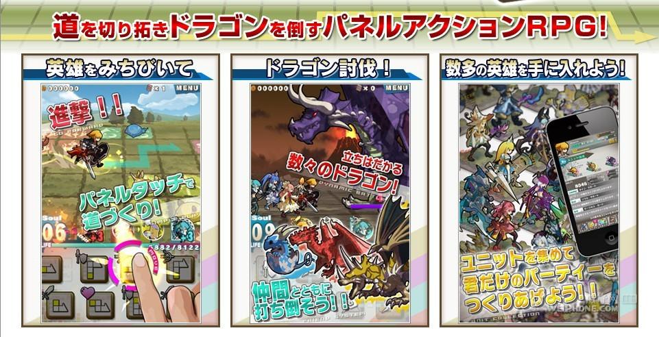 Road to Dragon 征龍之路》最新 ver.2.4.0 更新APK檔
