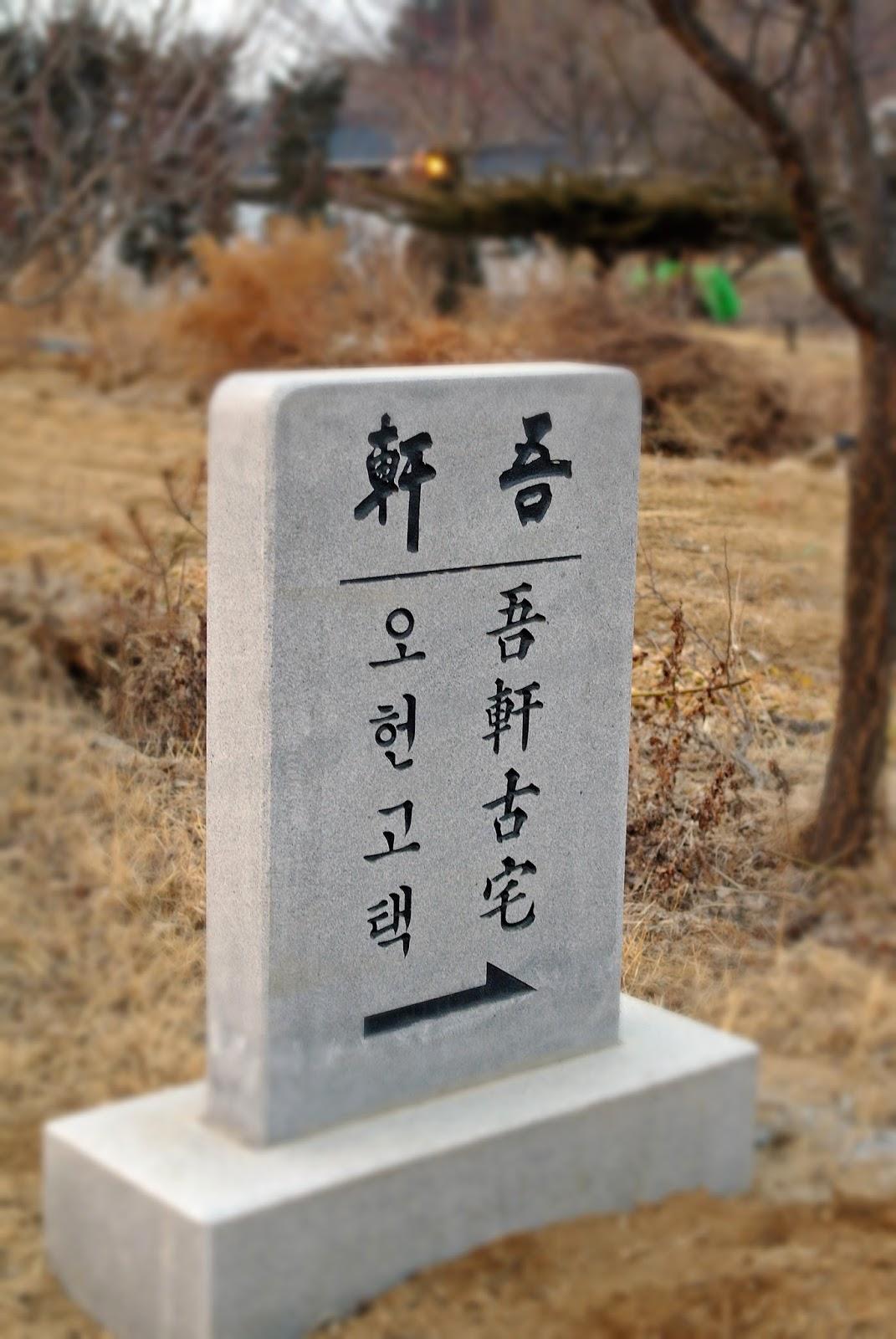 Quaint Yeongju Museom Hanok Village 영주 무섬마을 | meheartseoul.blogspot.com