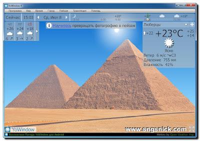 YoWindow Unlimited Edition 4.30 - Фотография в качестве пейзажа