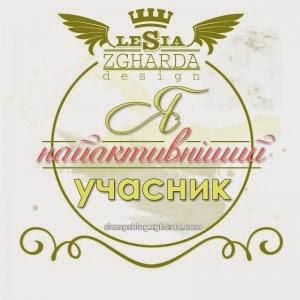 Мене відмітили )))