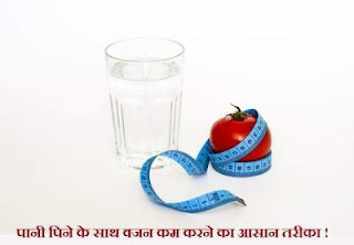 weight-loss-drinking-water-in-hindi