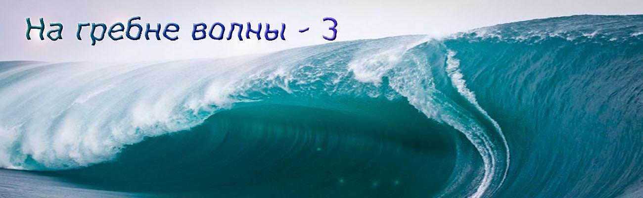 На гребне волны-3