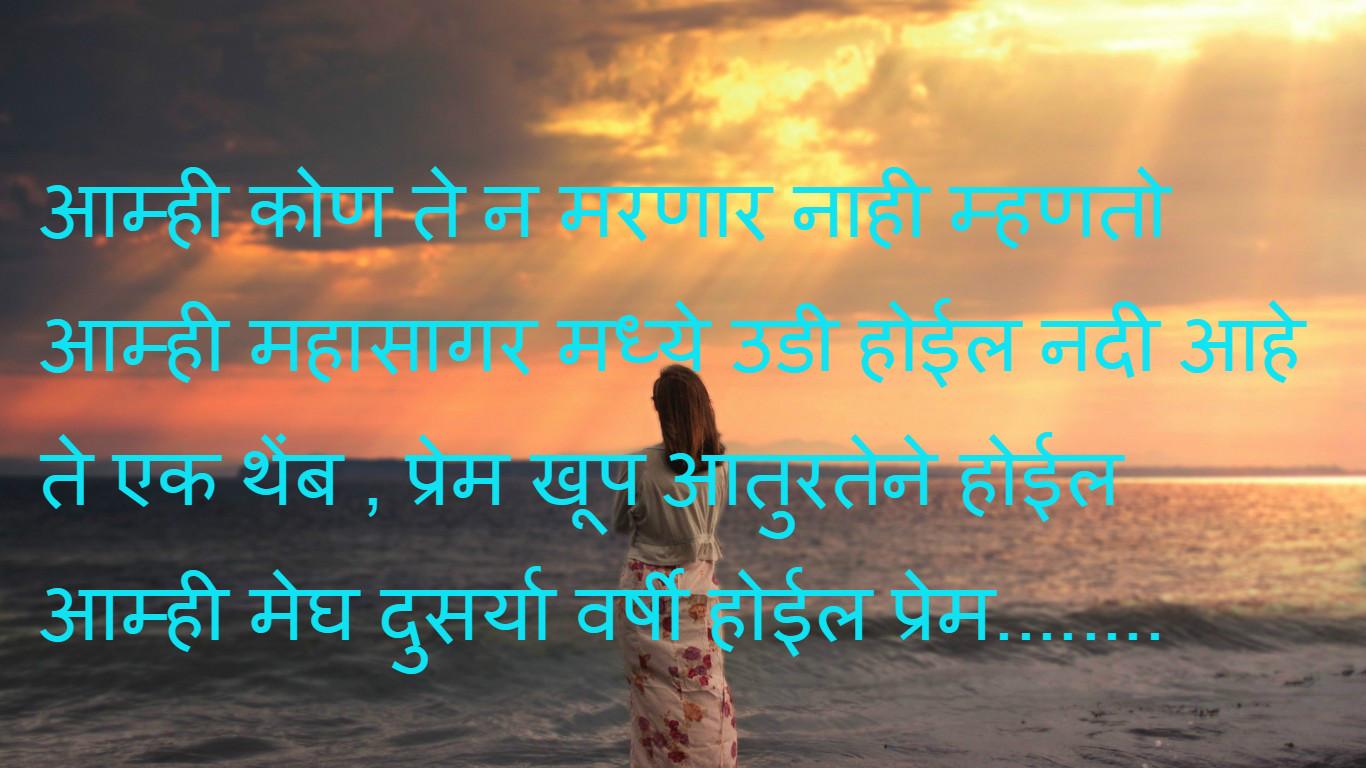 Shayari Hi Shayari: marathi love sad shayari images download ,Hindi ...