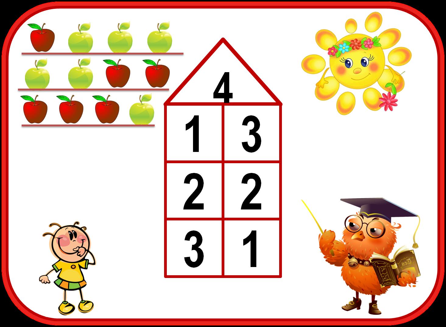 Учебник Математика 1 Класс 1 Часть Школа России Скачать Бесплатно