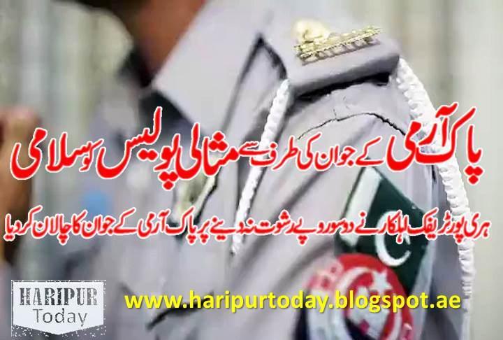 Salute to KPK Police